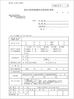 使用申請書.pdf