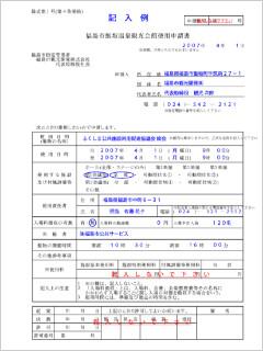申請書記入例.pdf