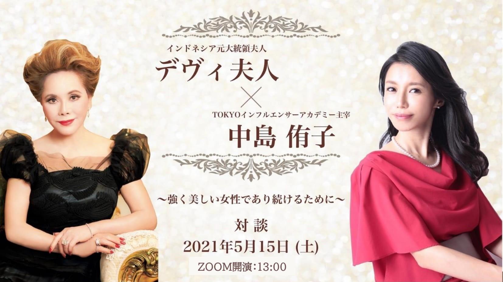 「強く美しい女性であり続けるために」デヴィ夫人×中島侑子 対談