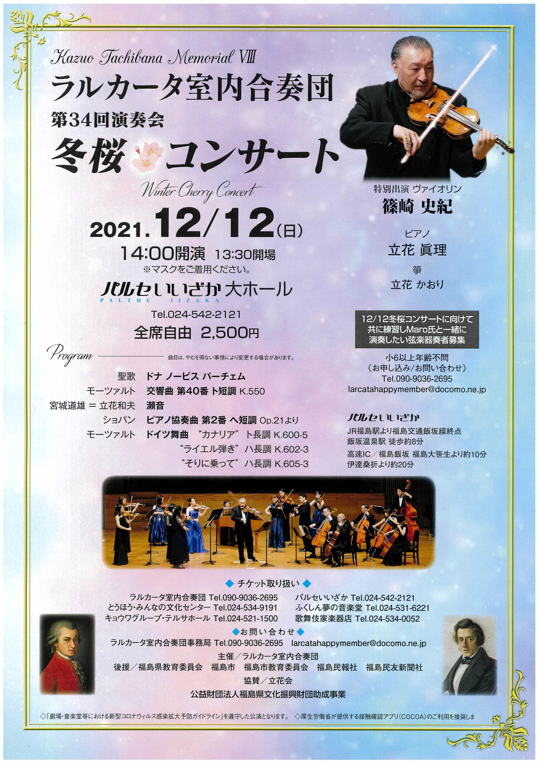 ラルカータ室内合奏団 第34回演奏会 冬桜コンサート